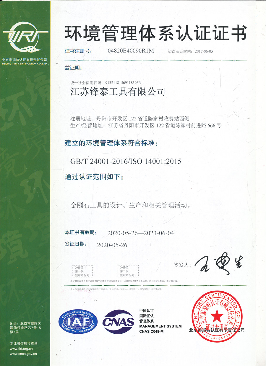 ISO  14001:2016